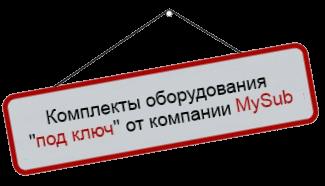 Комплекты оборудования под ключ от компании MySub
