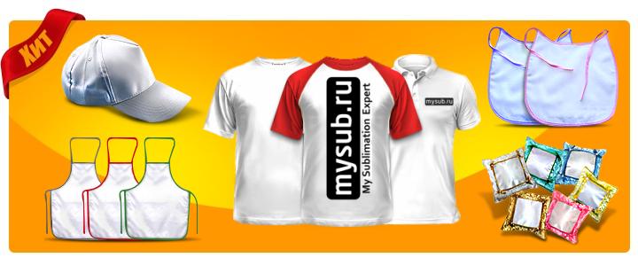 Выгодное предложение на футболки и текстиль!