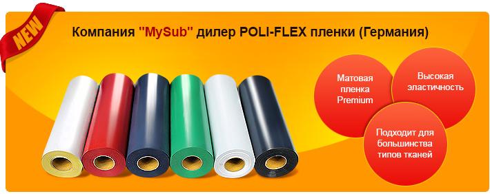 POLI-FLEX Premium пленка (Германия)
