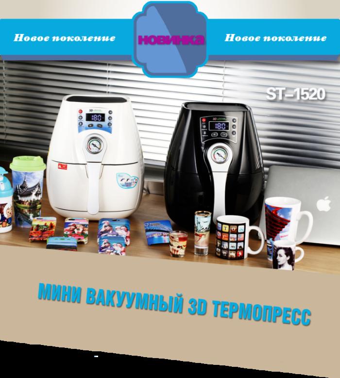 3D Термопресс Вакуумный-мини. STANDART