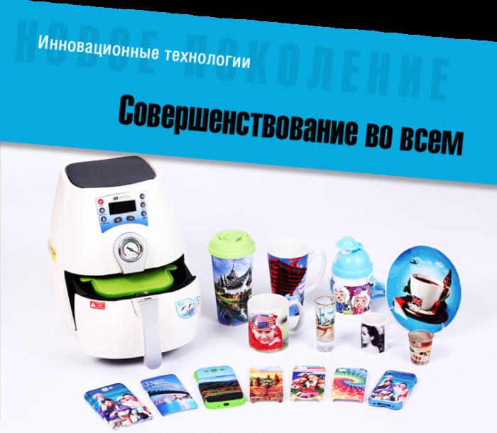 Термопресс нового поколения Вакуумный-мини. STANDART