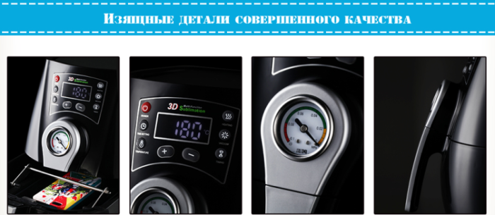 Термопресс Вакуумный-мини. STARTER для Кружек - изящные качественные детали