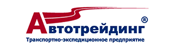 Транспортно-экспедиционное предприятие Автотрейдинг