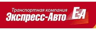Транспортная компания Экспресс-Авто