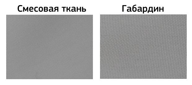 Смесовая ткань и габардин