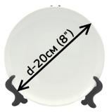 Тарелка фарфоровая белая 8 (для 3D термопресса)