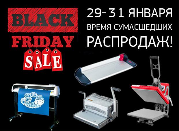 Black Friday возвращается - 3 дня супер цен на оборудование!