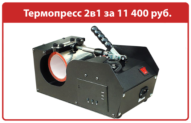 Кружечный термопресс 2в1 за 11 400 руб. при покупке 10 коробок кружек!